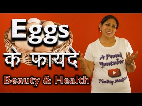अण्डों के फायदे । Health and Beauty benefits of Eggs | Ms Pinky Madaan