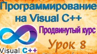 Программирование на Visual C++. Тab control и его свойства. Внешний вид. Урок 8