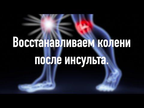 Ноги болят после инсульта