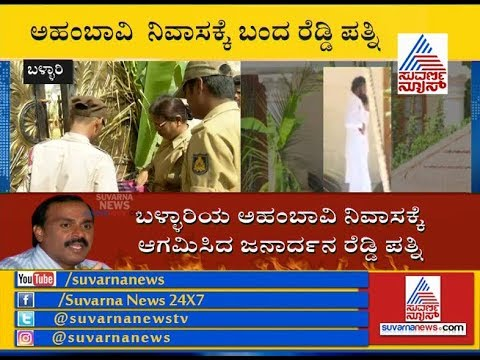 Janardhana Reddy's Wife & Sriramulu Visited Janardhan Reddy's Residence In  Bellary After Getting Det