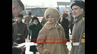 Гостиница Россия 9, 10 серия, смотреть онлайн Описание сериала! Анонс! Премера
