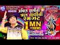 Pravin Luni Ni Tran Taali Ni Ramzat (VOL-2) II Mahakali Ma No Palav I Pravin Luni I HD Video