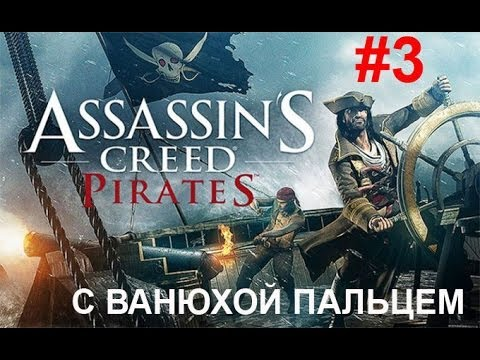 Assassin s Creed 4 Black Flag Gold Edition 2013 от