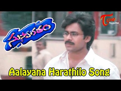 Suswagatham Songs - Aalayana Harathilo || Pawan Kalyan
