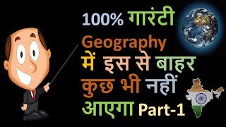 Indian Geography ( भूगोल ) crash course part-1