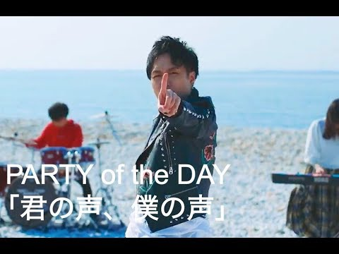 PARTY of the DAY -「君の声、僕の声」- Music Video