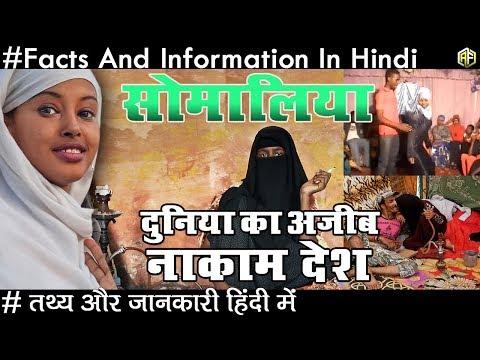 सोमालिया दुनिया का एक अजीब नाकाम देश जाने रोचक तथ्य Somalia Facts And Informations In Hindi 2018