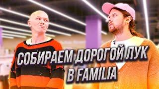 Гоша Карцев и Женя Калинкин Шопинг в Familia