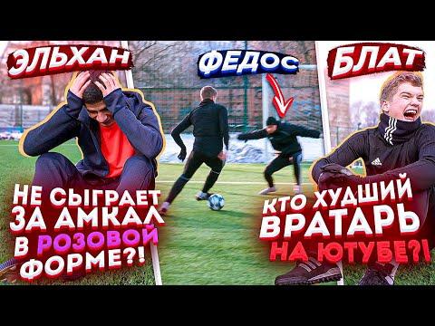 ЗА ЧТО ЭЛЬХАНА УДАРИЛ СОСЕД?! / ГОЛ или ПРАВДА ft. Блатов, Эльхан, Федос
