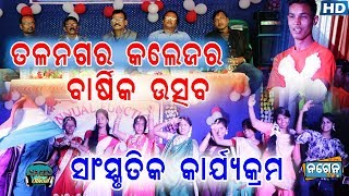 ANNUAL FUNCTION & DANCE PERFORMANCE CELEBRATED BY TALANAGAR JUNIOR COLLEGE || NAGEN OFFICIAL