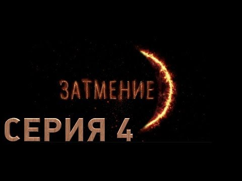 Затмение (Серия 4)