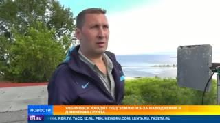 Ульяновск уходит под землю из-за наводнения и движения грунта