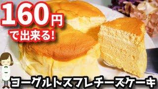 ヨーグルトスフレチーズケーキ|てぬキッチンさんのレシピ書き起こし