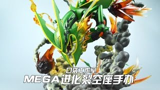 评头论足 poke studios 口袋工作室pocket monsters mega rayquaza gk figure review口袋妖怪 裂空座 手办评测