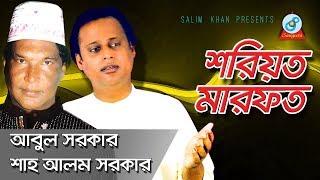 Abul Sarkar & Shaha Alom - Soriot Marfot | শরিয়ত মারফত