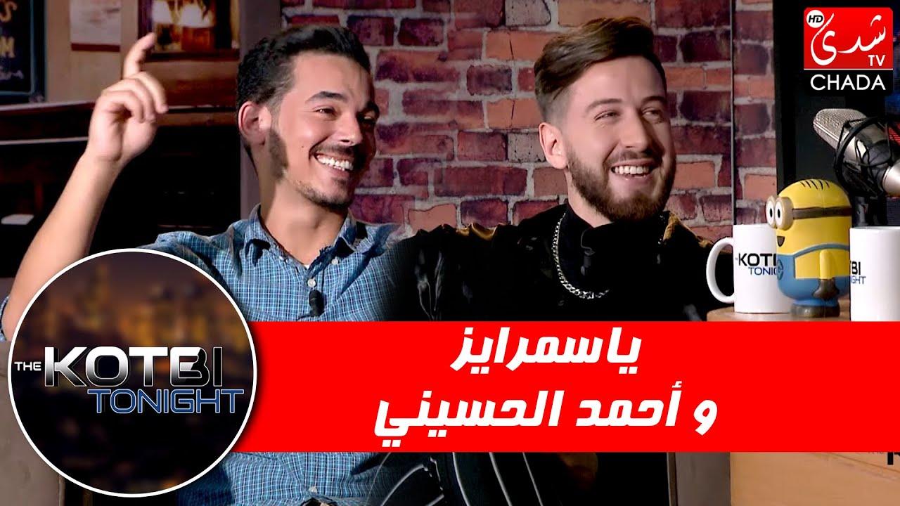 برنامج The Kotbi Tonight - الحلقة  08 | ياسمرايز و أحمد الحسيني | الحلقة كاملة