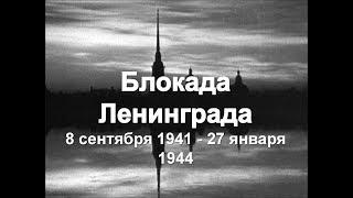 Правда о блокаде Ленинграда
