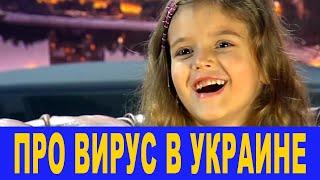 Маленькие специалисты о ВИРУСЕ гриппа в Украине - пусть так же хорошо закончится КОРОНАВИРУС!