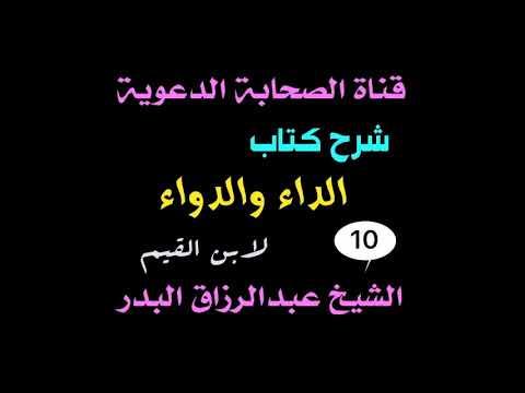 شرح كتاب الداء والدواء لابن القيم الشيخ عبدالرزاق البدر 10 Youtube
