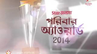 STAR Jalsha Paribaar Awards 2014 Trophy