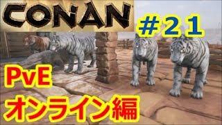 【コナンアウトキャスト】アメリカ鯖 拠点建築x強ペットx火山 #21【ConanOutcast】