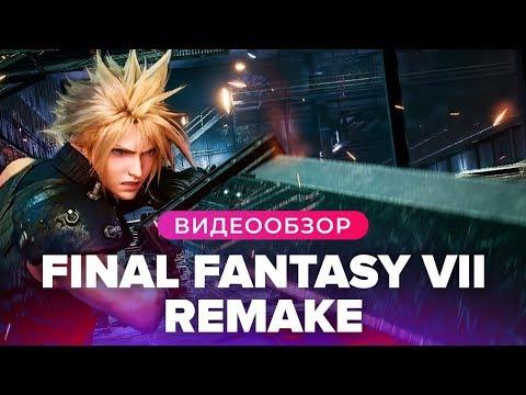 Обзор игры Final Fantasy VII Remake