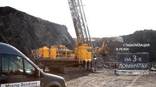 mining solutions - решения для горных работ(презентационный ролик компании к выставке