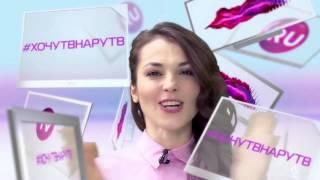 Сати Казанова - Хочу на рутв
