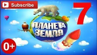 DiaFilm : Мульт о Планете Земля - Времена года.
