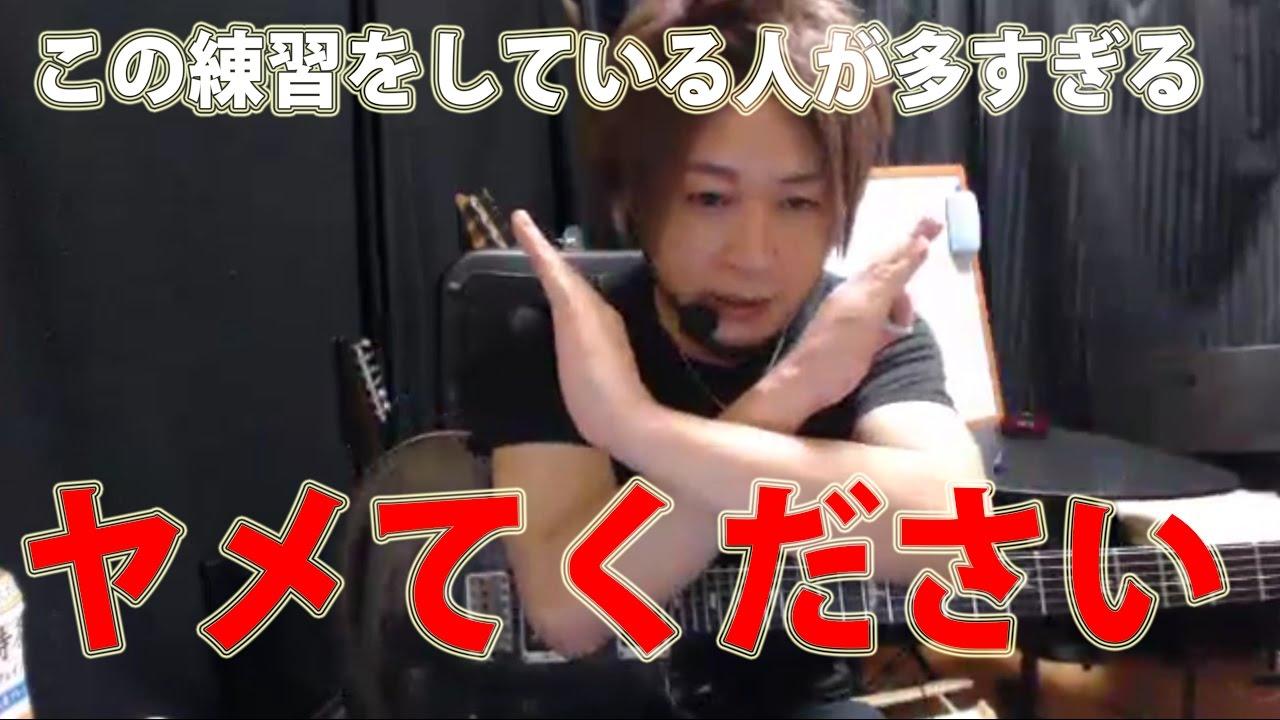 【ギターレッスン】運指の練習その1【左手】