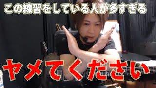 【ギターレッスン】運指の練習その1【左手】 thumbnail