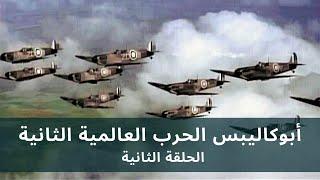 ابوكاليبس الحرب العالمية الثانية جودة عالية