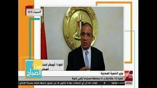 هذا الصباح| وزير التنمية المحلية: تنفيذ 125 حالة إزالة بـ 23 محافظة لاسترداد أراضي الدولة