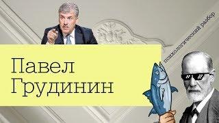 Грудинин. Сталин 2.0 | Зигмунд Тренд