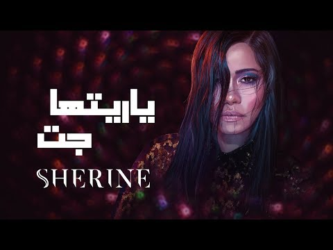 Sherine - Ya Reit'ha Gat | شيرين - يا ريتها جت