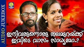 Ini Varunnoru Thalamurakku Ivide Vaasam Sadhyamo ? | Superhit Malayalam Poem