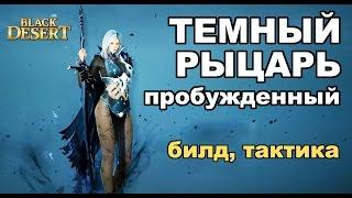 black Desert  Dark Knight / Темный Рыцарь обзор