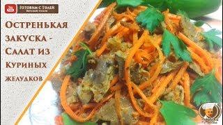 Остренькая закуска - Салат из Куриных желудков с морковью по-корейски