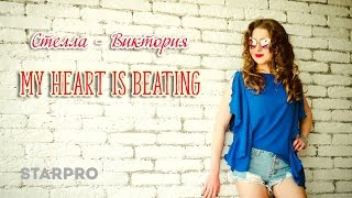 Стелла-Вікторія - Стелла-Виктория - My heart is beating