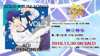 【マジきゅんっ!ルネッサンス】11/30発売「Solo-kyun!Songs Vol.2」C/W曲『独立独歩』/墨ノ宮葵(CV:KENN)試聴動画