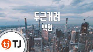 [TJ노래방] 두근거려(우리옆집에EXO가산다OST) - 백현(EXO) (Beautiful - Baekhyun) / TJ Karaoke