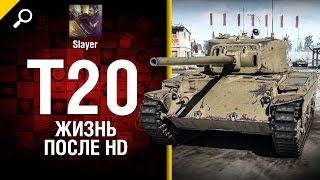 T20:  жизнь после HD - от Slayer [World of Tanks]