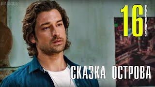 Сказка острова 16 серия на русском языке - турецкий сериал дата выхода