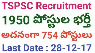 TSPSC 1950 Posts Recruitment 2017 | Telangana Government Jobs