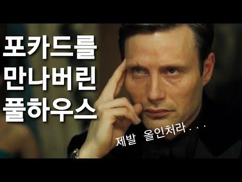 007 카지노로얄로 배우는 텍사스홀덤 1편