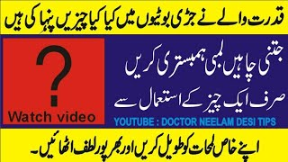 Long sex timing remedyII desi health tips for timing latest 2019