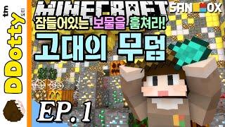 도굴꾼 도티!! [고대의 무덤: 함정 탈출맵 #1편] 마인크래프트 Minecraft - Ancient Tomb - [도티]