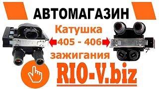 Катаушка зажигания 405 - 406 дв в RIO-V.biz