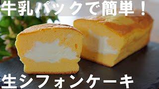 【牛乳パックで簡単!】生クリームたっぷり!ふわとろ生シフォンケーキの作り方🍰 / Whipped Cream Chiffon Cake