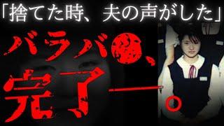 ワインボトルで夫を●害したセレブ妻【渋谷エリートバラバラ事件】